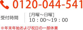 0120-044-541 受付時間 [月曜~日曜] 10:00~19:00 ※年末年始および祝日の一部休業